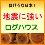 負けるな日本! 地震に強い ログハウス